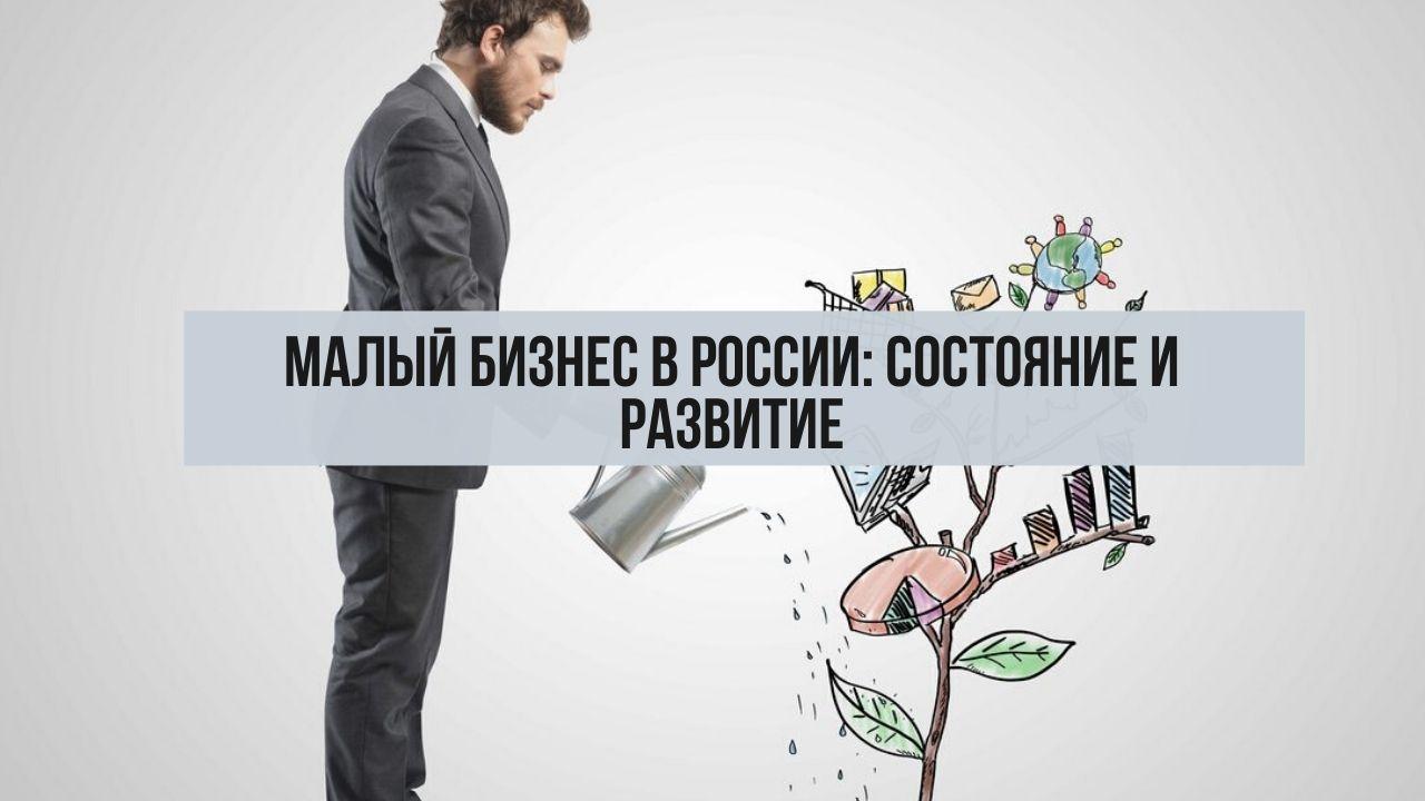 Малый бизнес в России: состояние и динамика