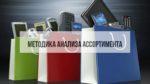 Методика анализа ассортимента