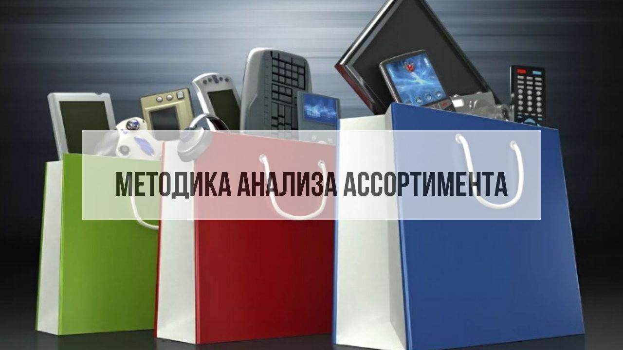 Методы анализа ассортимента