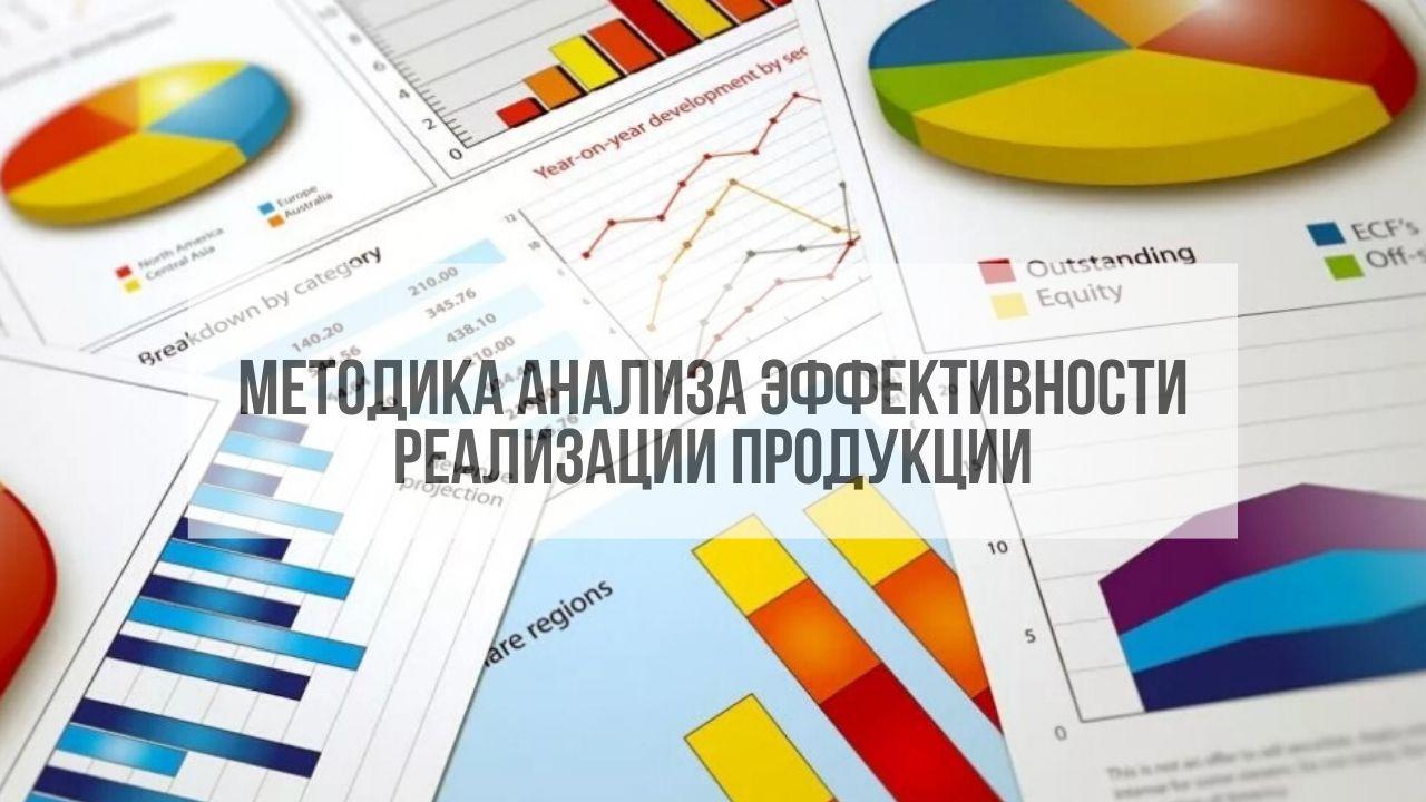Методика анализа производства и продаж продукции