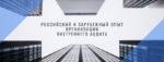 Российский и зарубежный опыт организации внутреннего аудита