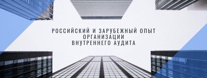 Аудит в российских и зарубежных компаниях