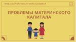 Современные проблемы материнского капитала