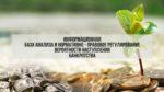 Информационная база анализа и нормативно — правовое регулирование вероятности наступления банкротства