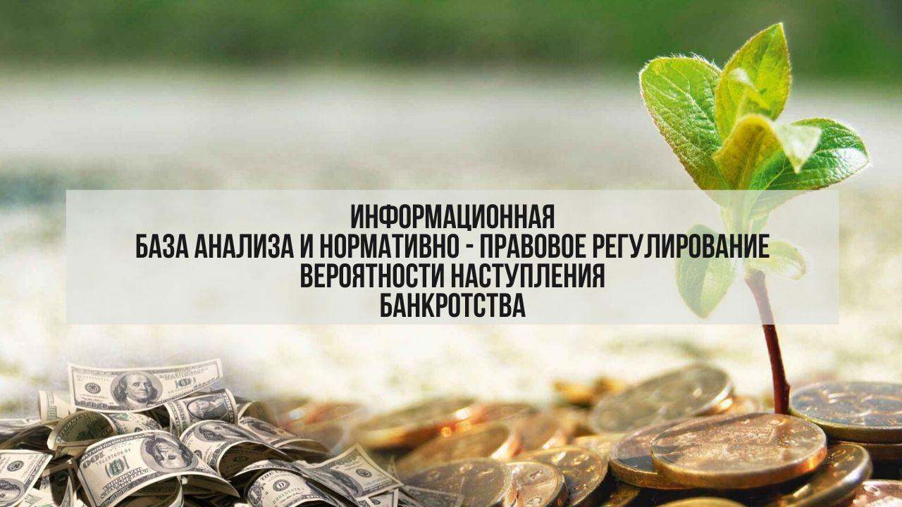 Правовое регулирование анализа банкротства