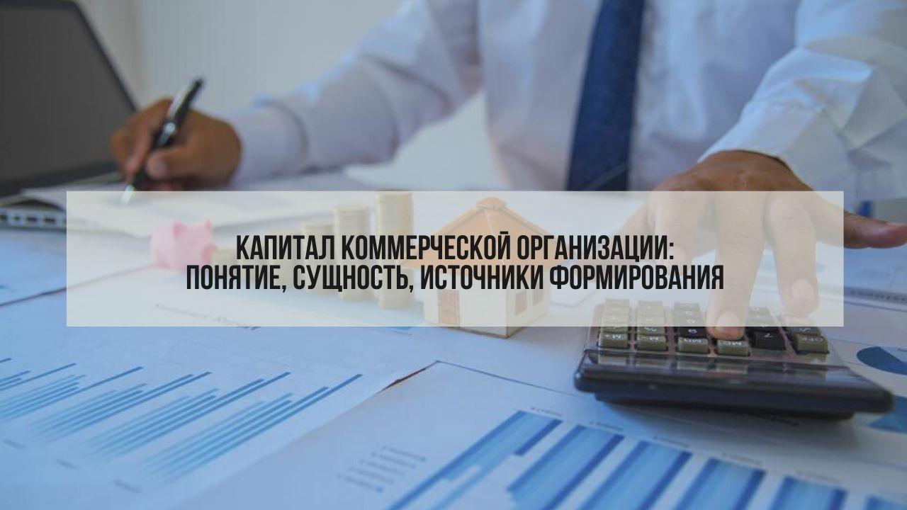 Капитал предприятия: понятие, состав, виды