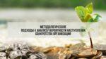 Методологические подходы к анализу вероятности наступления банкротства организации