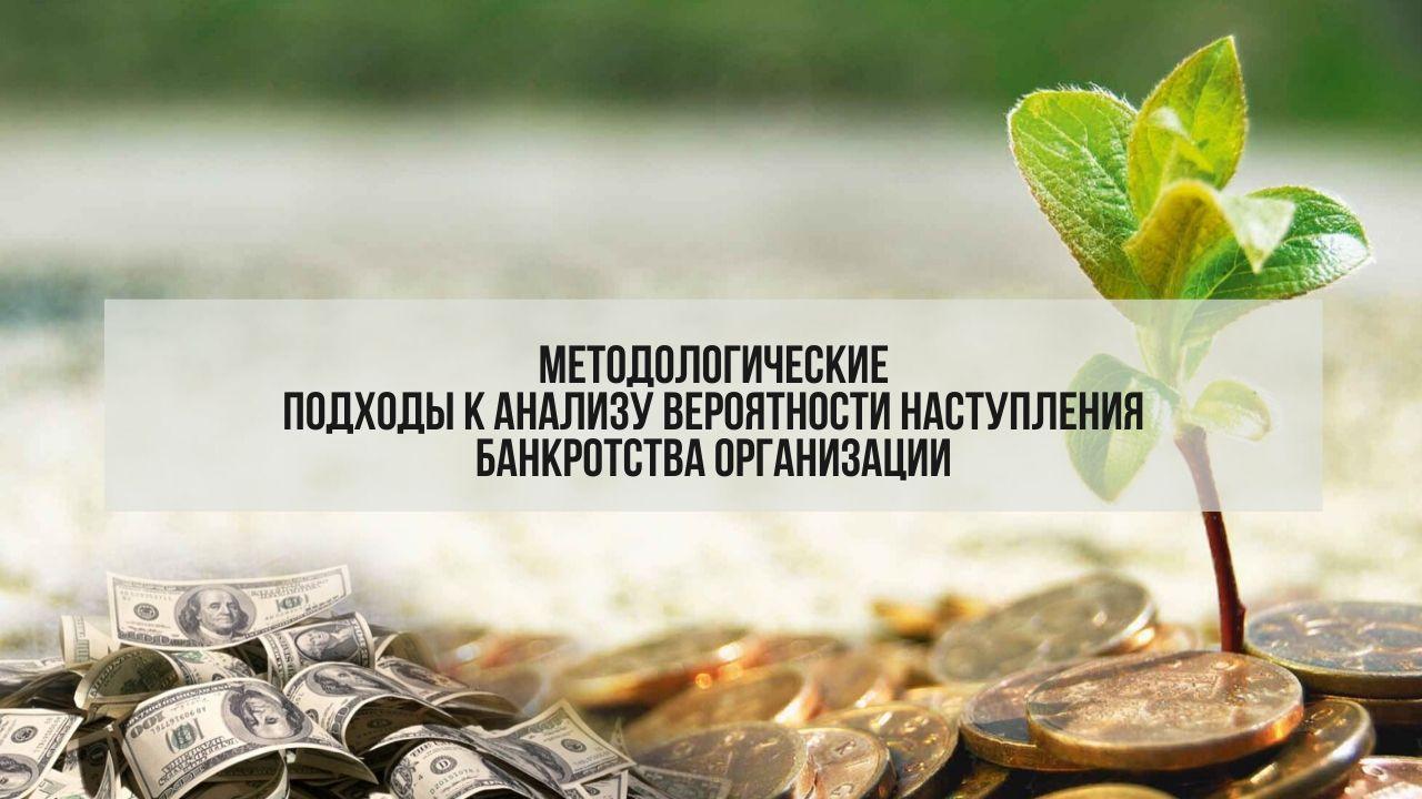 Модели анализа банкротства