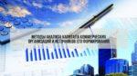 Методы анализа капитала коммерческих организаций и источников его формирования