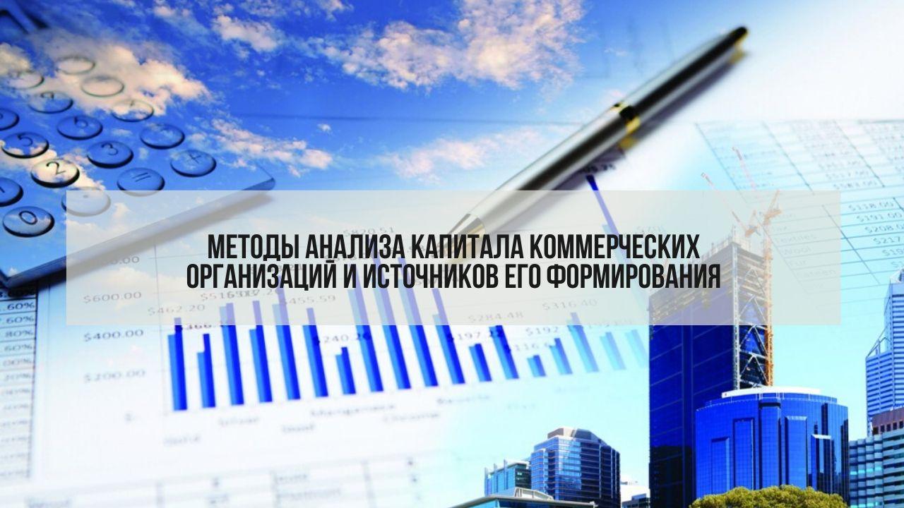 Методы анализа капитала