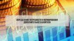Определение потребности в формировании дополнительного капитала