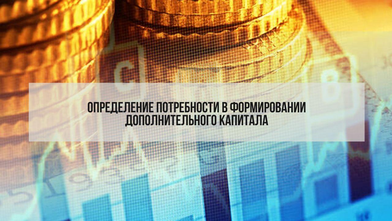 Определение потребности в дополнительном капитале