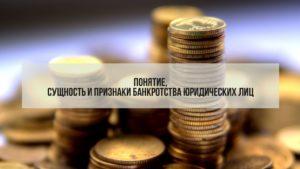 Понятие и сущность банкроства