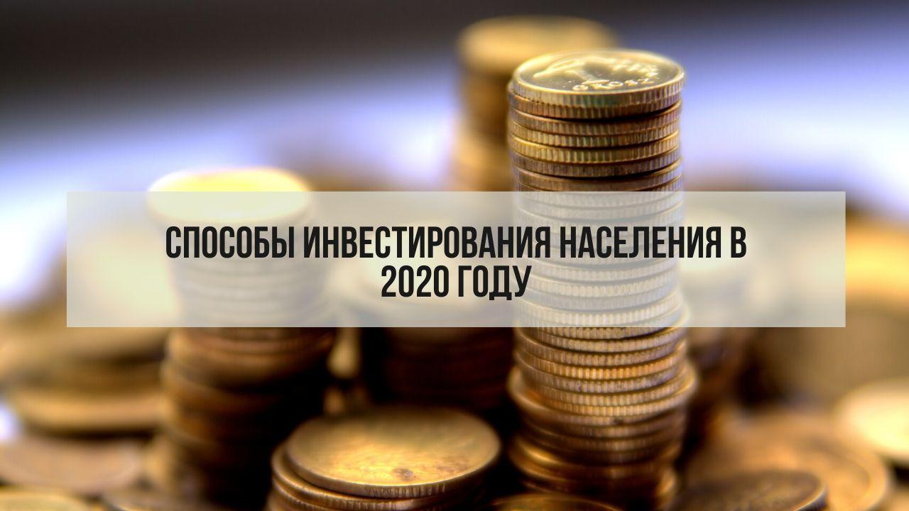 Способы инвестирования в 2020 году