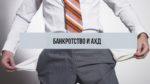 Взаимосвязь банкротства с анализом хозяйственной деятельности