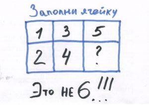 Заполни ячейку НЕ цифра 6