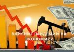 Влияние пандемии на различные отрасли экономики России