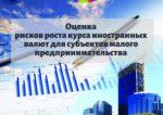 Оценка рисков роста курса иностранных валют для субъектов малого предпринимательства