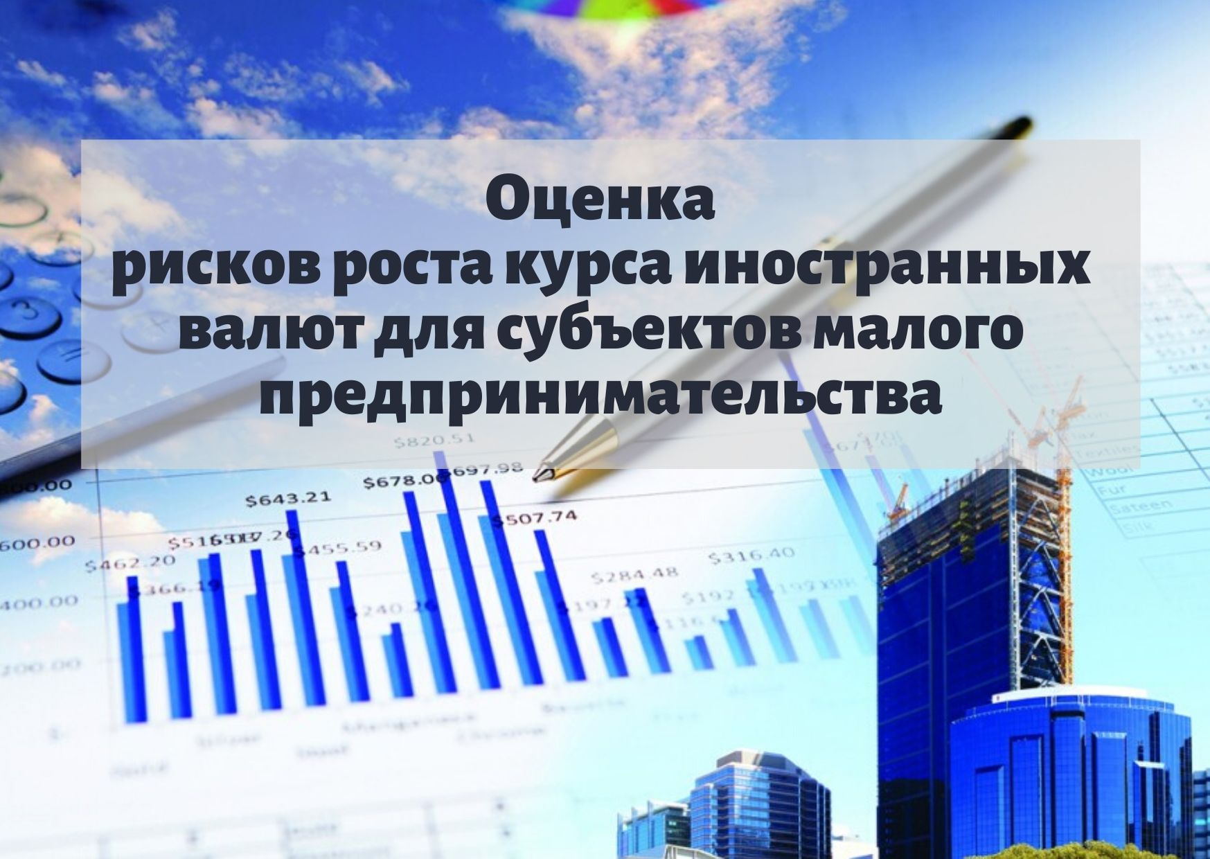 Влияние курса иностранных валют на малый бизнес