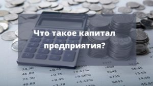 Что такое капитал предприятия