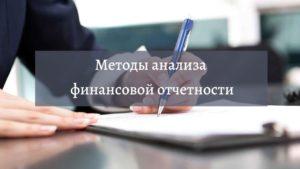 Методы финансового анализа