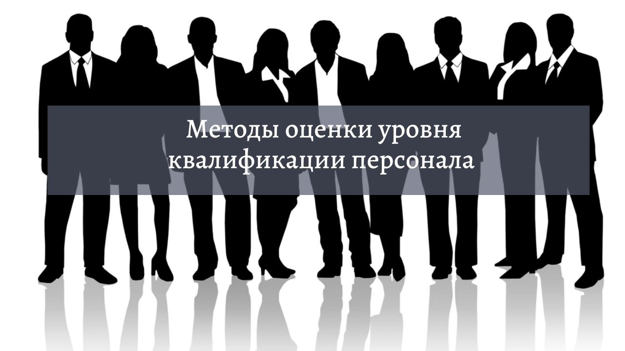 Методы анализа квалификации персонала
