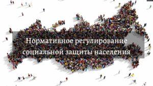 Нормативное регулирование социальной защиты населения