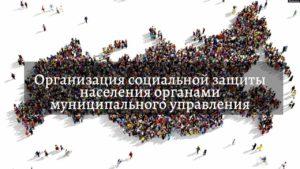 Социальная защита населения на муниципальном уровне