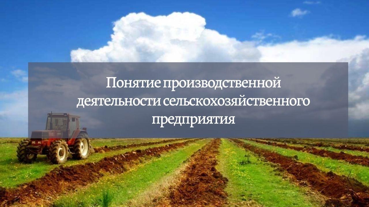 Факторы, влияющие на сельскохозяйственное производство