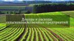 Доходы и расходы сельскохозяйственных предприятий