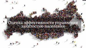 Оценка эффективности управления занятостью населения