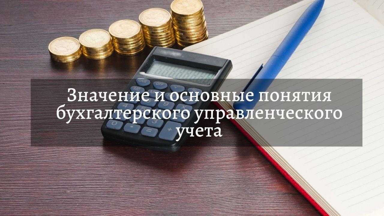 Значение бухгалтерского управленческого учета