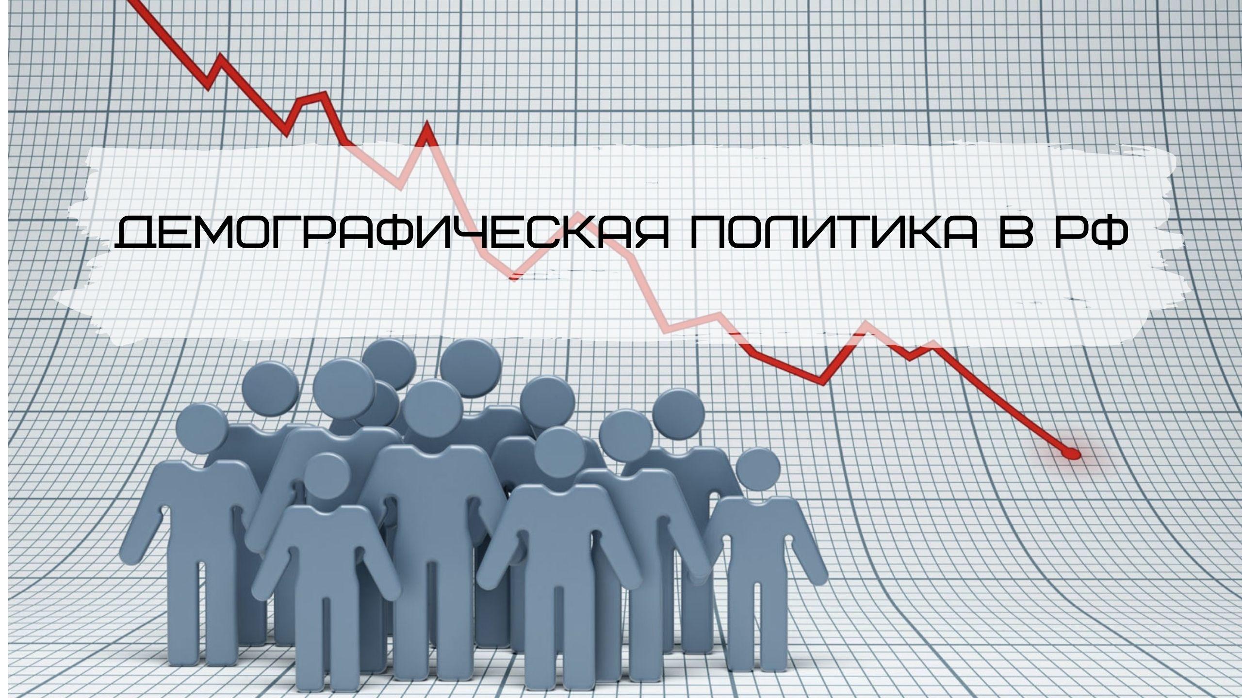 Демографическая политика в РФ