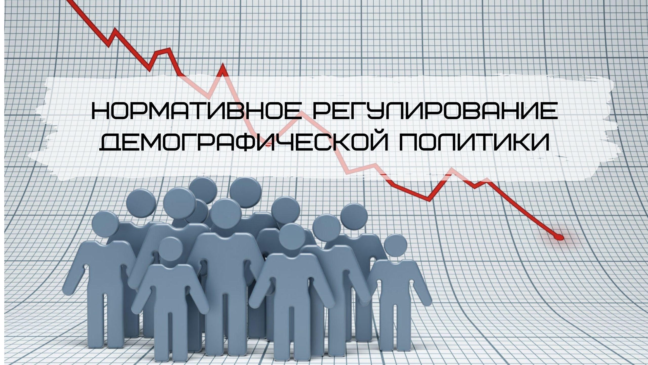 Нормативное регулирование демографической политики
